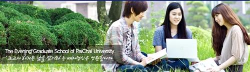 Университет Пэдже