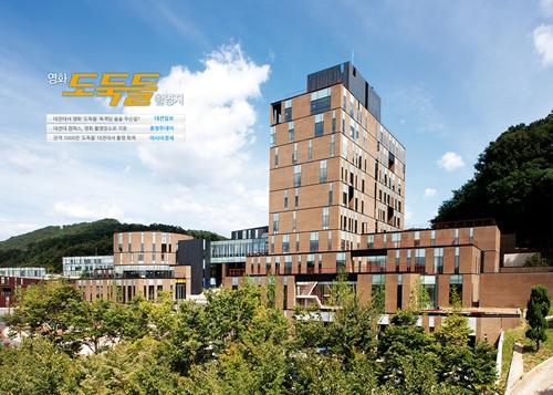 Университет Тэджон